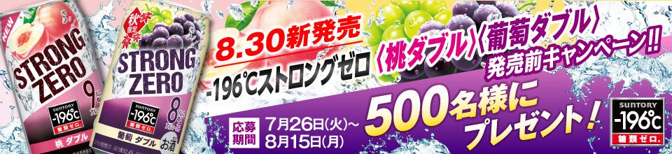 -196℃ ストロングゼロ〈桃ダブル〉 〈葡萄ダブル〉発売前キャンペーン