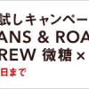 【新製品】UCC BEANS & ROASTERS COLD BREW 微糖を500名様にプレゼント!