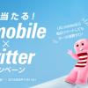 毎日当たる!UQ mobile×Twitterキャンペーン!JCBギフトカード1万円分などプレゼント!