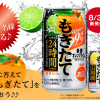 アサヒもぎたて 新鮮オレンジライム発売記念!4万名様にプレゼント!