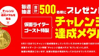 オロナミンC×仮面ライダー ゴースト 家族でチャレンジ宣言!チャレンジ達成メダルが500名様に当たる!