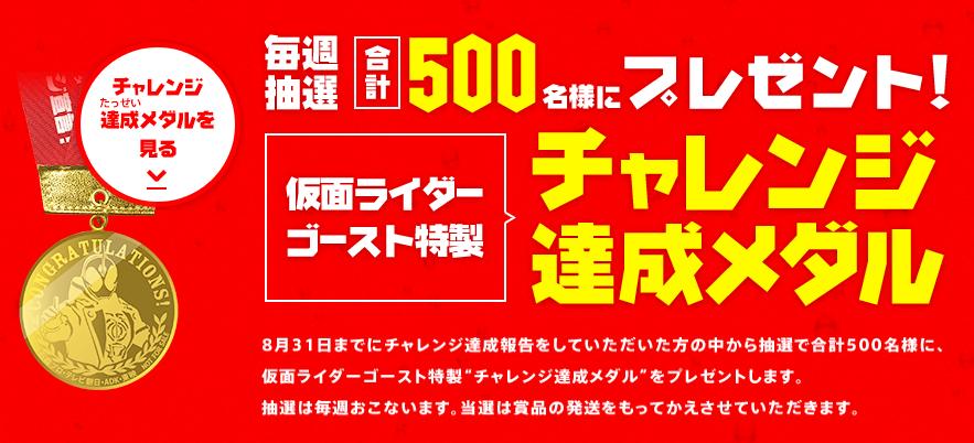 オロナミンc 仮面ライダーゴースト