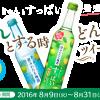 澄みわたる梅酒〈きゅんとすっぱい〉発売記念キャンペーン!合計981名様にプレゼント!