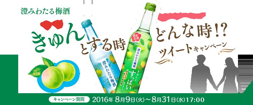 サントリー 澄みわたる梅酒〈きゅんとすっぱい〉発売記念キャンペーン!