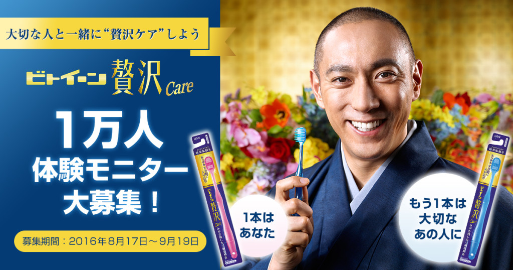 ビトイーン贅沢Care 1万人体験モニター募集キャンペーン