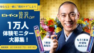 ビトイーン贅沢Care 体験モニター1万人募集!
