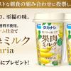 タカナシ乳業『果肉とミルク maria バナナ果肉入りミルク』を100名様にプレゼント!