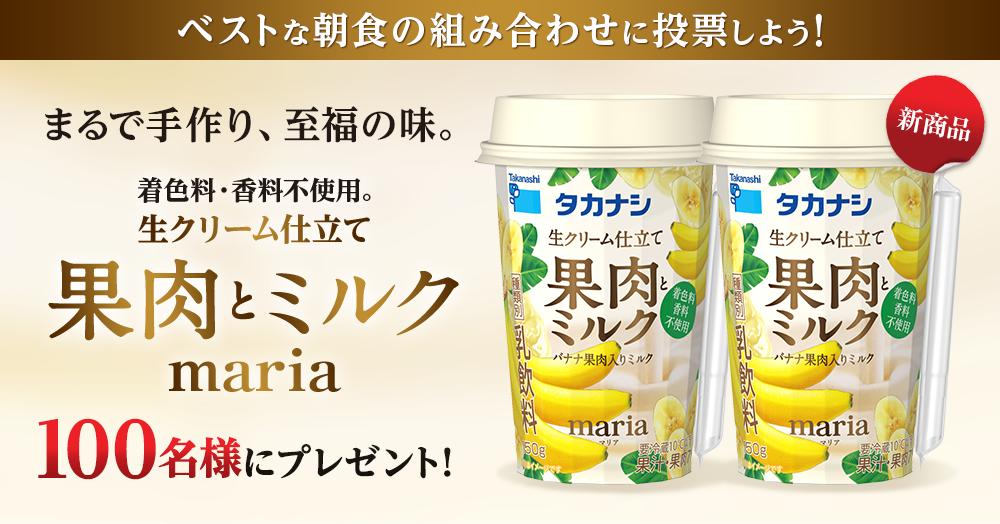 果肉とミルク maria バナナ果肉入りミルク