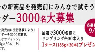 キリン 缶コーヒーの新商品 サンプリング缶 1ケースを3,000名様にプレゼント!