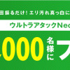 花王 ウルトラアタックNeo サンプルを3万名様にプレゼント!シャカシャカ洗浄実験