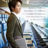 JRA-VAN 藤原竜也さんのポスターを抽選で100名様にプレゼント!