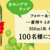 一番搾り とれたてホップ「#ホップでラップ」6缶パックを100名様にプレゼント!|KIRIN