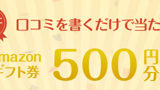 PENGY 10人に1人にAmazonギフト券500円分をプレゼント!