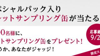 キリン缶コーヒー シークレットサンプリング缶を1,000名様にプレゼント!