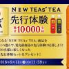 伊藤園 NEW TEAs' TEA 先行体験キャンペーン!総計1万様に当たる!