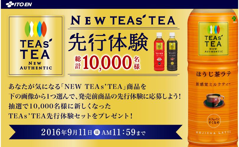 伊藤園 NEW TEAs' TEA 先行体験キャンペーン!