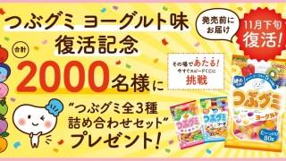 その場で当たる!つぶグミ ヨーグルト味復活記念!2,000名様にプレゼント!|春日井製菓