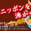 日清麺ニッポン 全10種類を1,000名様にプレゼント!|日清食品グループ