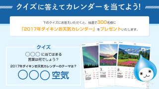 2017年 ダイキンお天気カレンダープレゼントキャンペーン!
