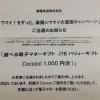 【当選】楽陽シウマイ!大感謝キャンペーン!