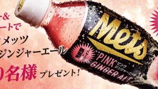キリン メッツ ピンクジンジャーエール 1ケースが当たる!フォロー&リツイートキャンペーン