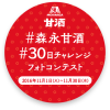 毎日当たる!#森永甘酒 30日チャレンジ フォトコンテスト|森永製菓