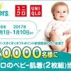 ユニクロ クルーネックボディを2万名様にプレゼント!|パンパース