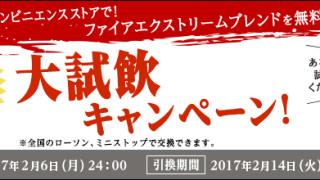 キリン FIRE エクストリームブレンド 17万名様大試飲キャンペーン!