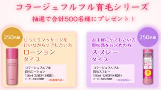 コラージュフルフル 育毛シリーズを500名様にプレゼント!