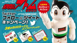 週刊 鉄腕アトムを作ろう!創刊記念 特製QUOカードが300名様に当たるキャンペーン