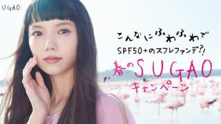 SUGAO UVスフレファンデ サンプルセットが2万名様に当たるキャンペーン