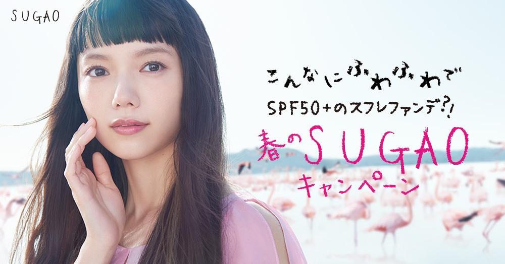 春のSUGAO サンプルプレゼントキャンペーン