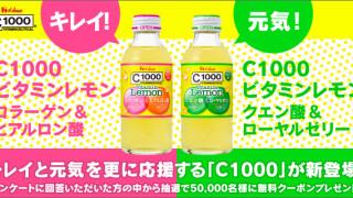 セブンイレブン「C1000 ビタミンレモン」無料引換クーポンを5万名様にプレゼント!