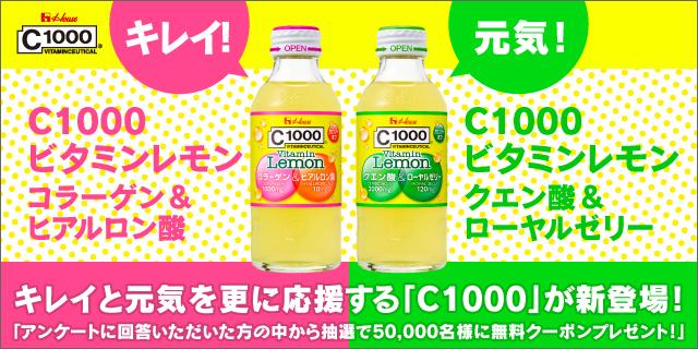 セブンイレブン C1000 ビタミンレモン