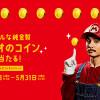 デカビタC リアルな純金製 マリオのコイン(100万円相当)が当たるキャンペーン!
