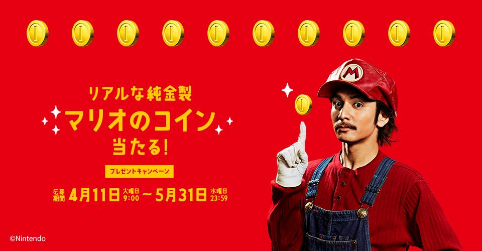 リアルな純金製 マリオのコイン当たる!プレゼントキャンペーン