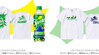 スプライト XLARGE®/X-girl 限定コラボグッズが600名様に当たるキャンペーン!