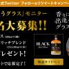 ニッカウヰスキー「香りに出逢うグラス」モニターキャンペーン