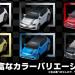 オーリス「Brick Laneミニカー」ドーンと1,000台プレゼントキャンペーン|東京トヨペット