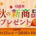 Q・B・B 秋の新商品が100名様に当たるプレゼントキャンペーン|六甲バター
