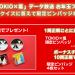 元旦はTOKIO×嵐 2017 データ放送 お年玉プレゼント|日本テレビ